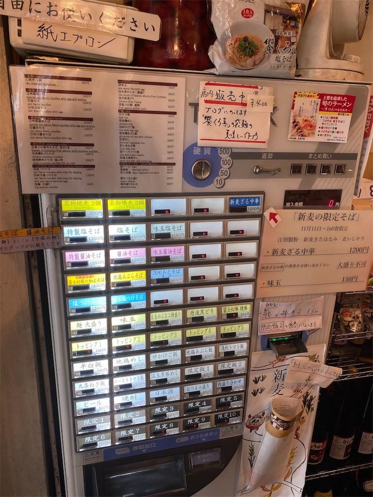 f:id:TakahiroIwata:20191119050402j:image