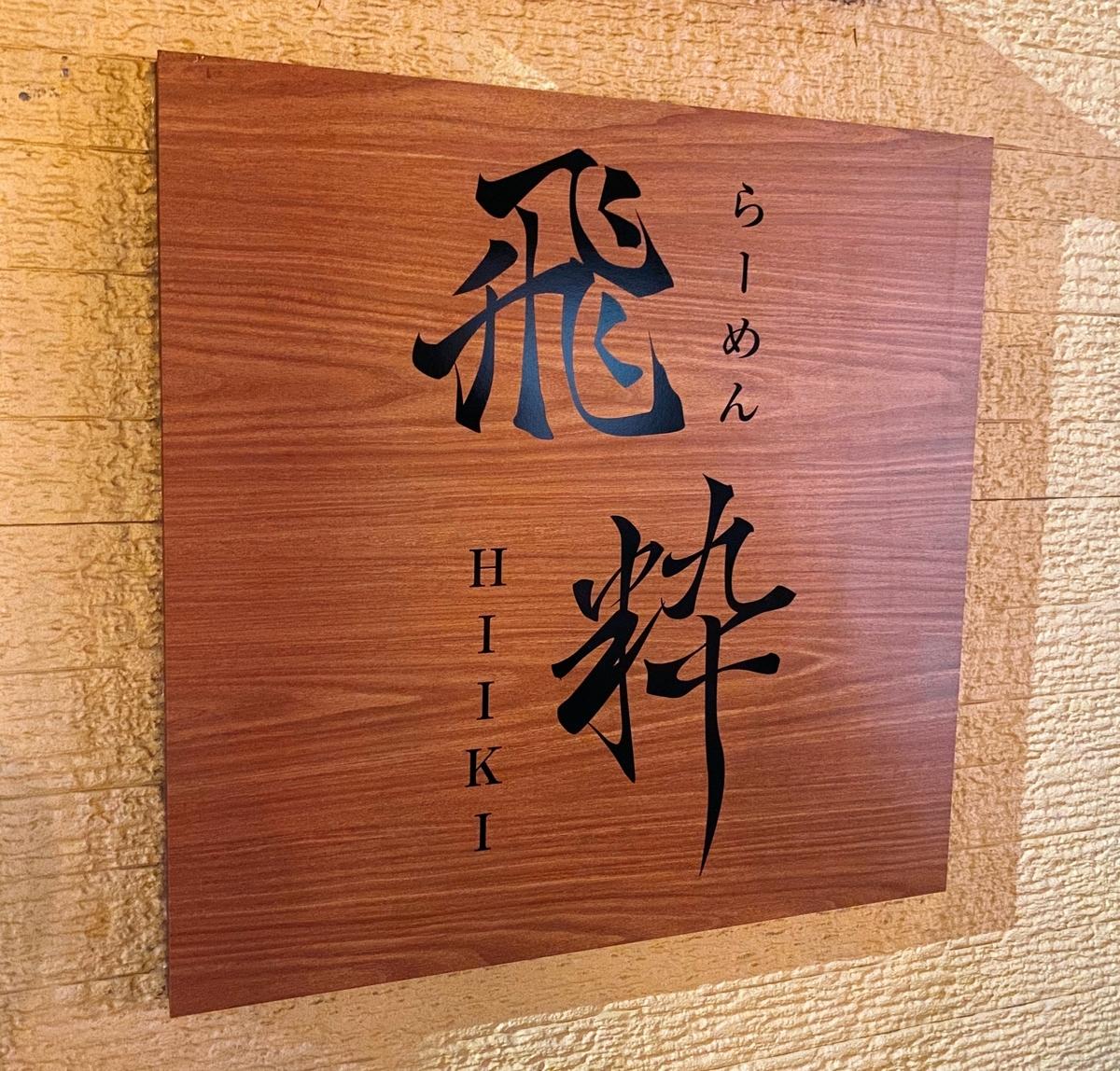 f:id:TakahiroIwata:20200531091551j:plain