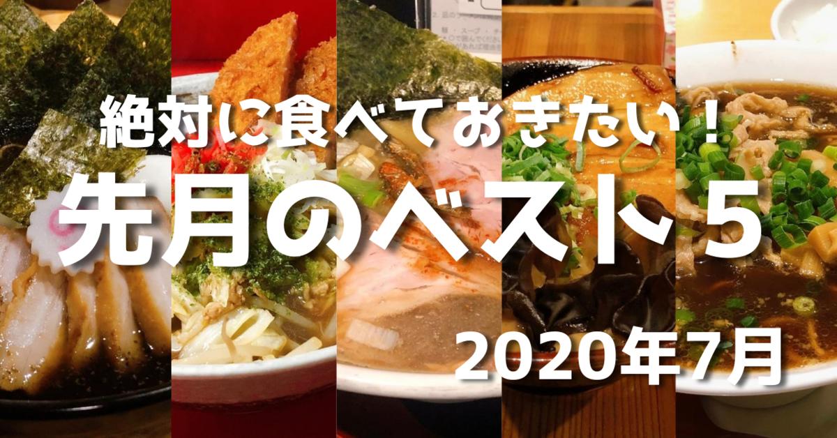 f:id:TakahiroIwata:20200801011641p:plain