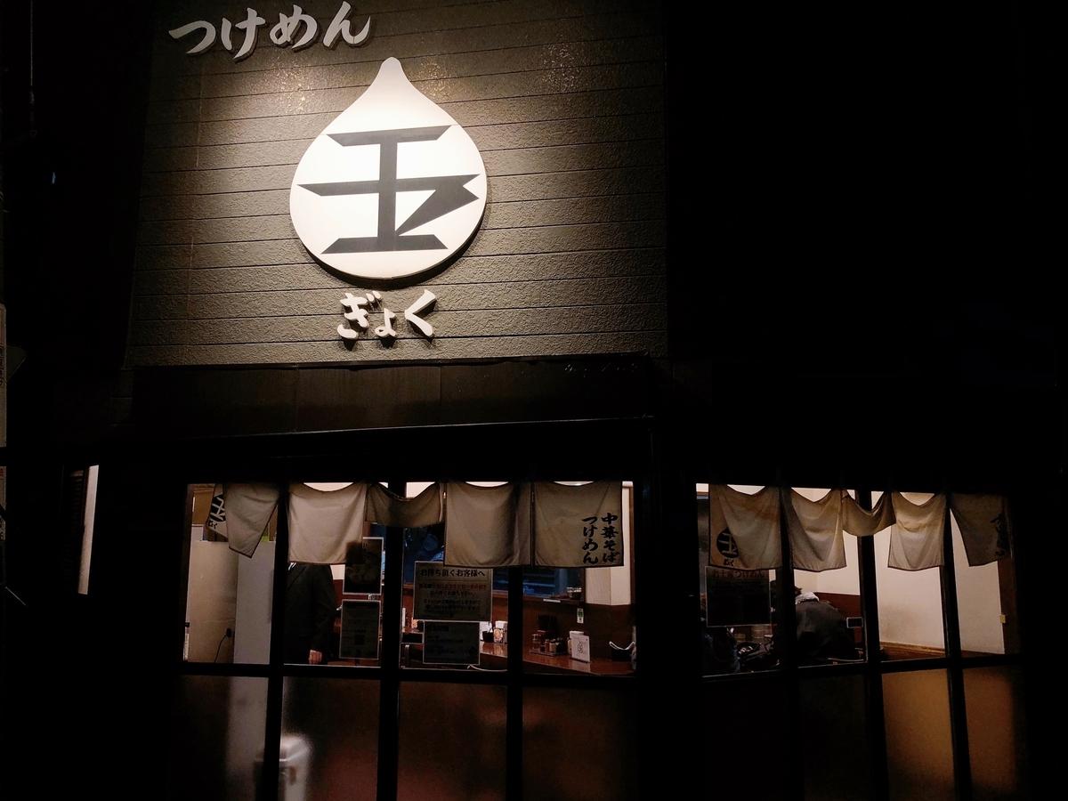 f:id:TakahiroIwata:20200824200552j:plain