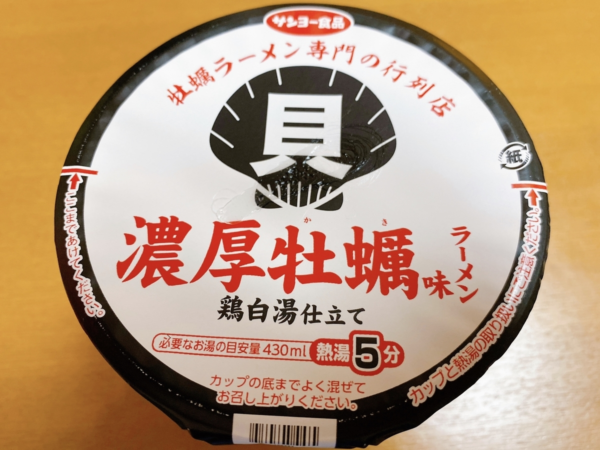 f:id:TakahiroIwata:20200831215627j:plain