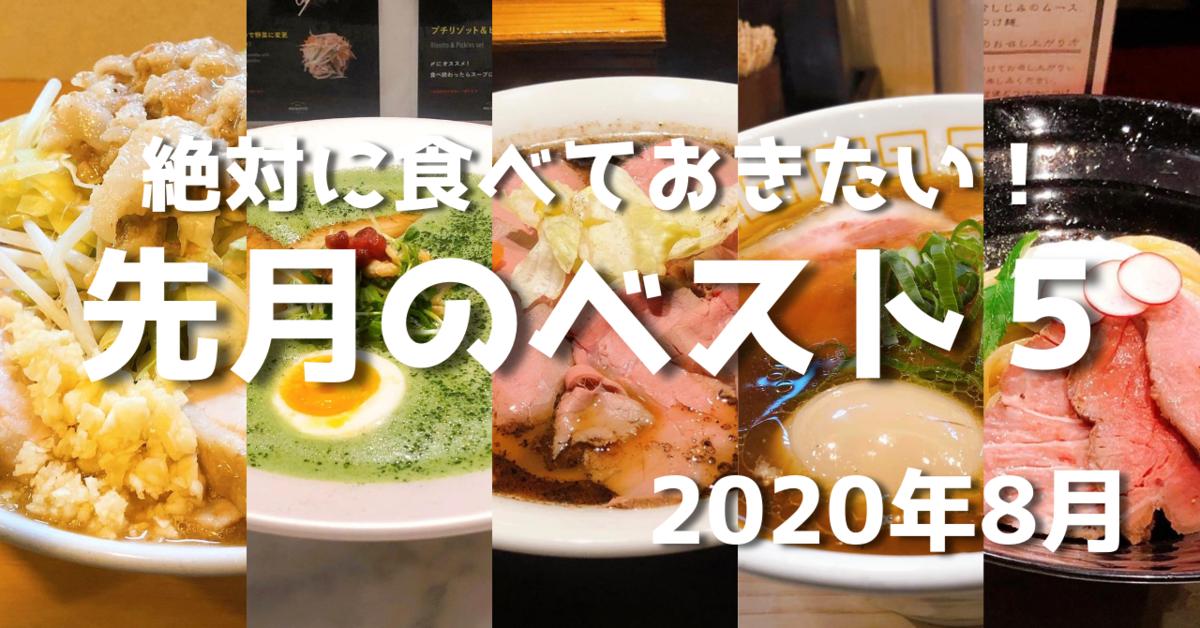 f:id:TakahiroIwata:20200902002157p:plain