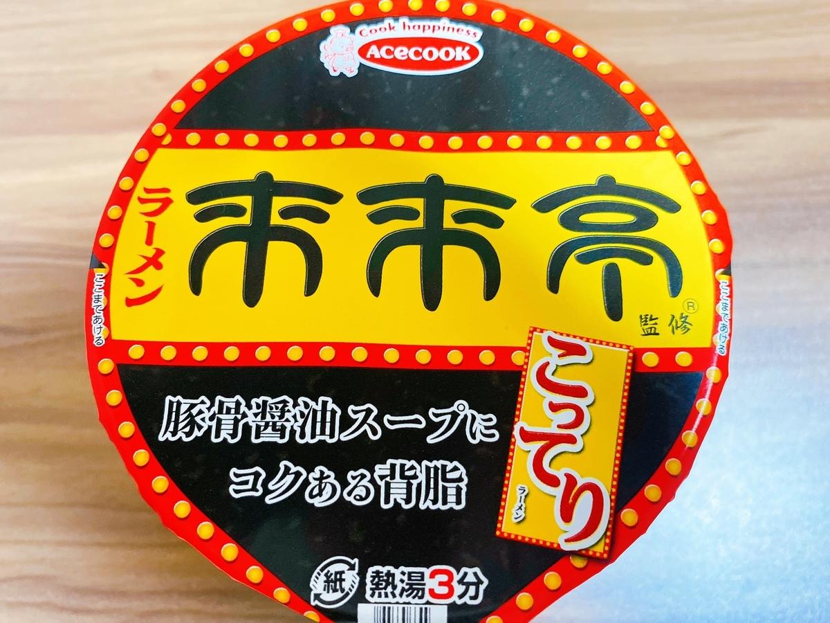 f:id:TakahiroIwata:20200906223900j:plain
