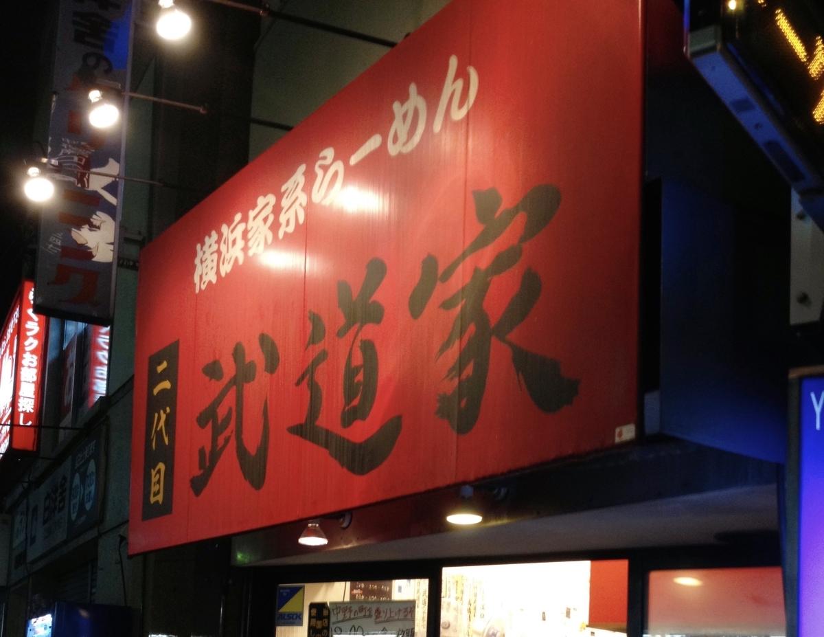 f:id:TakahiroIwata:20200912231835j:plain