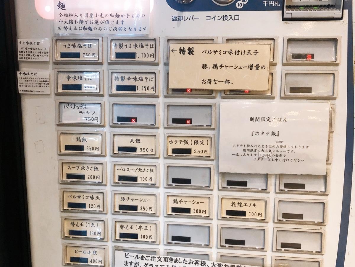 f:id:TakahiroIwata:20200917215615j:plain