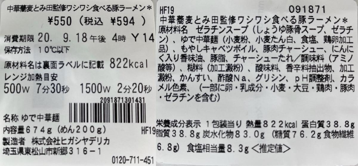 f:id:TakahiroIwata:20200924220358j:plain