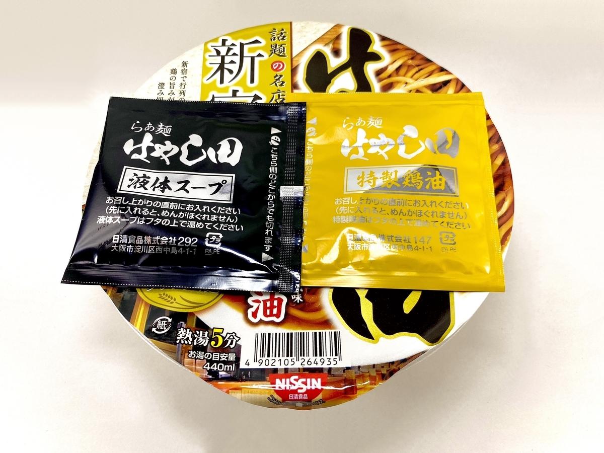 f:id:TakahiroIwata:20201002214411j:plain