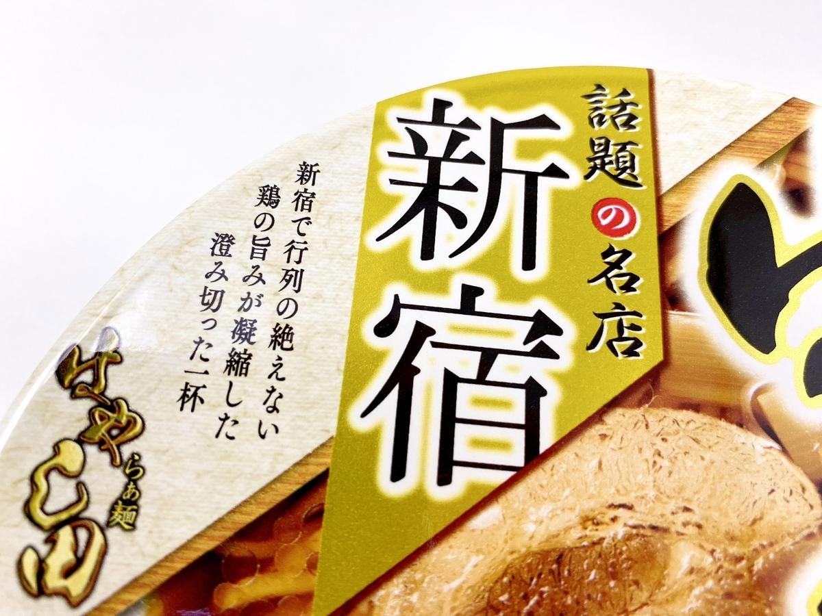 f:id:TakahiroIwata:20201002214512j:plain