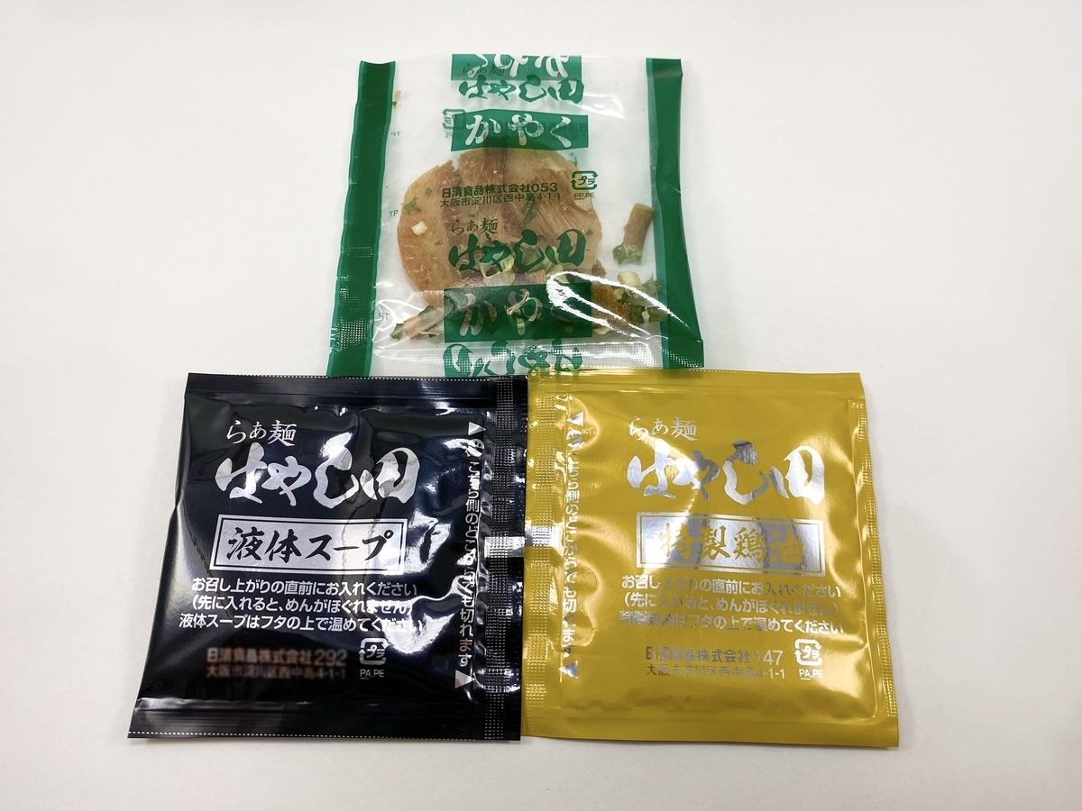 f:id:TakahiroIwata:20201002220048j:plain