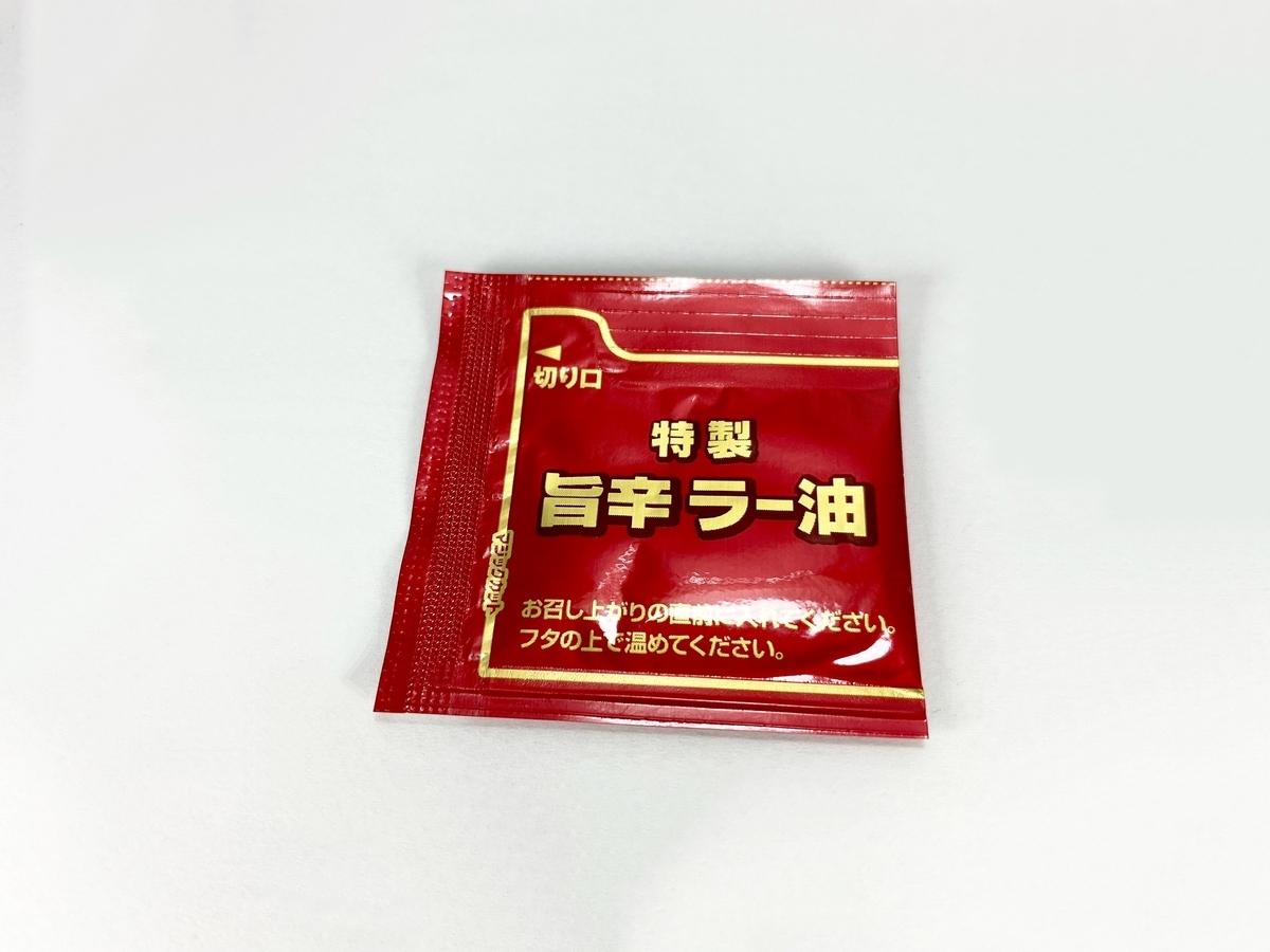 f:id:TakahiroIwata:20201013022301j:plain