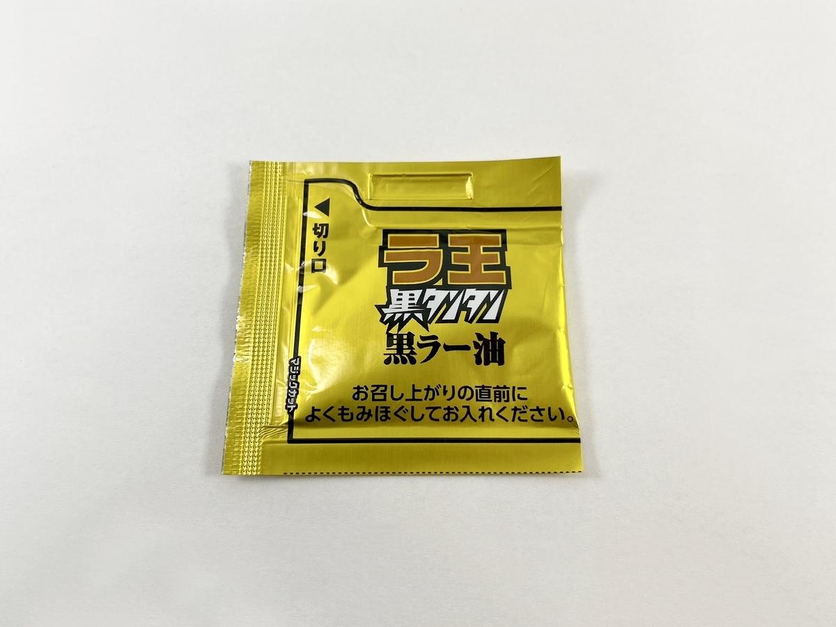 f:id:TakahiroIwata:20201016012519j:plain
