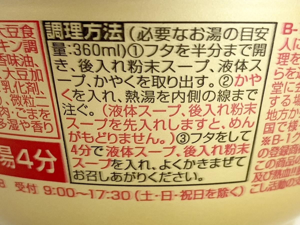 f:id:TakahiroIwata:20201031001609j:plain