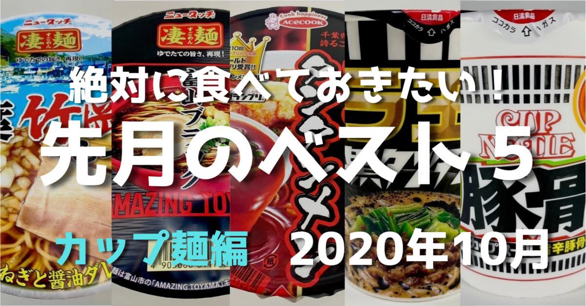 f:id:TakahiroIwata:20201106124132p:plain