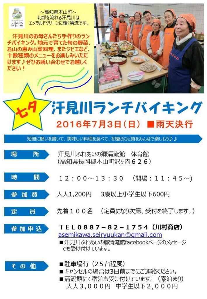 f:id:TakahiroShinjo:20160620170616j:plain