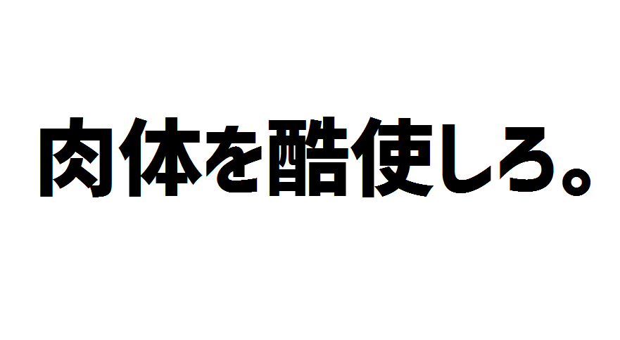 f:id:TakahiroShinjo:20160703174530p:plain