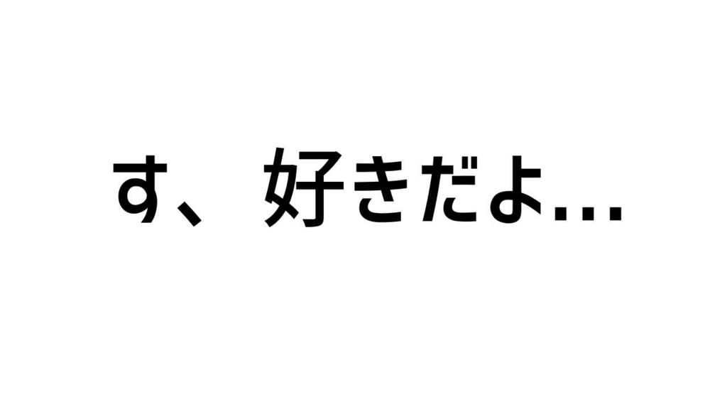 f:id:TakahiroShinjo:20160730150424j:plain