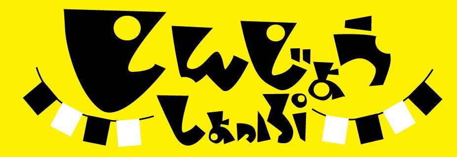 f:id:TakahiroShinjo:20160819133827j:plain