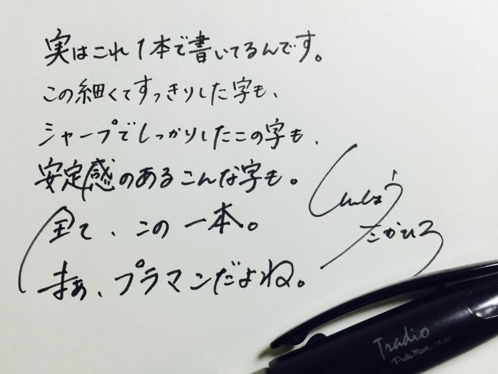 f:id:TakahiroShinjo:20160907005606j:plain