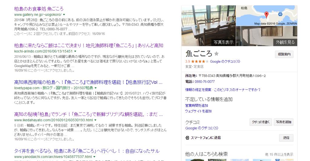 f:id:TakahiroShinjo:20160917160223p:plain