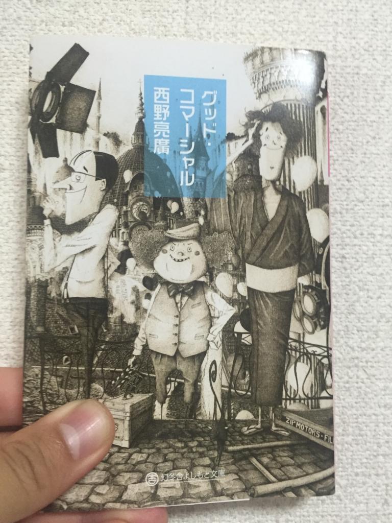 f:id:TakahiroShinjo:20161006015802j:plain