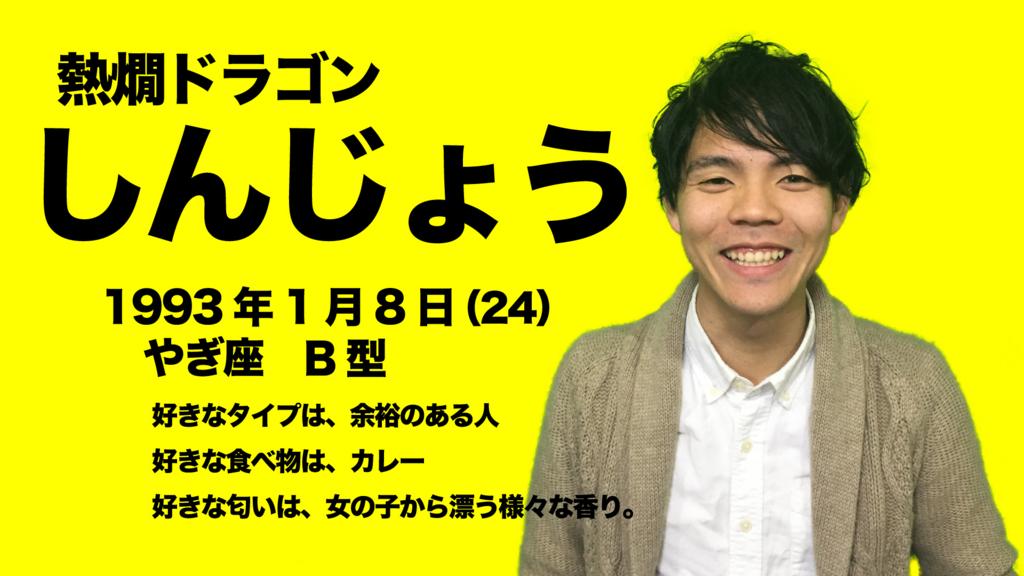 f:id:TakahiroShinjo:20170424181314j:plain