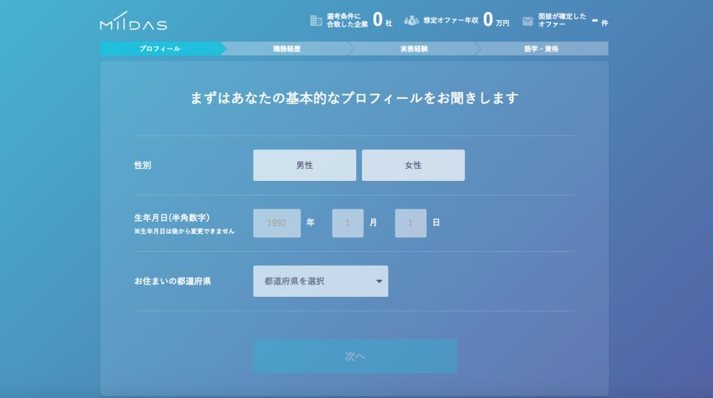 f:id:TakahiroShinjo:20170501203626p:plain
