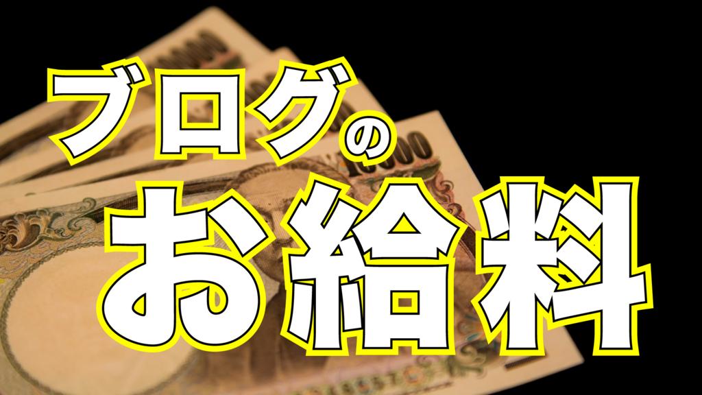 f:id:TakahiroShinjo:20170501230156j:plain