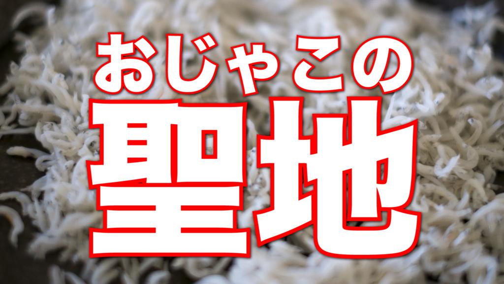 f:id:TakahiroShinjo:20170502012550j:plain