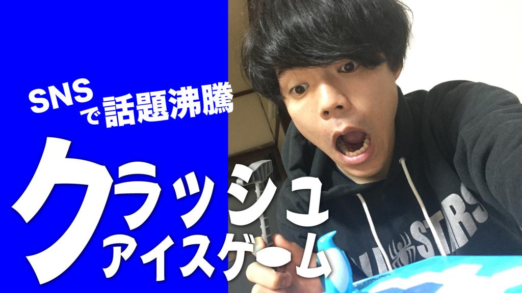 f:id:TakahiroShinjo:20170510031203j:plain