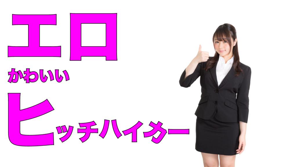f:id:TakahiroShinjo:20170602153310j:plain