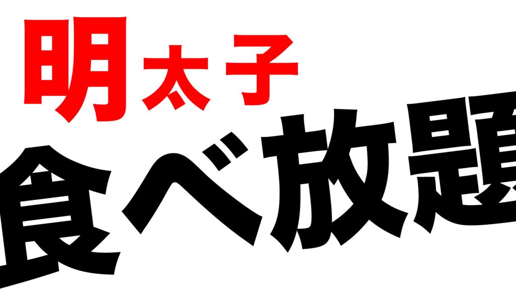 f:id:TakahiroShinjo:20170603173752j:plain