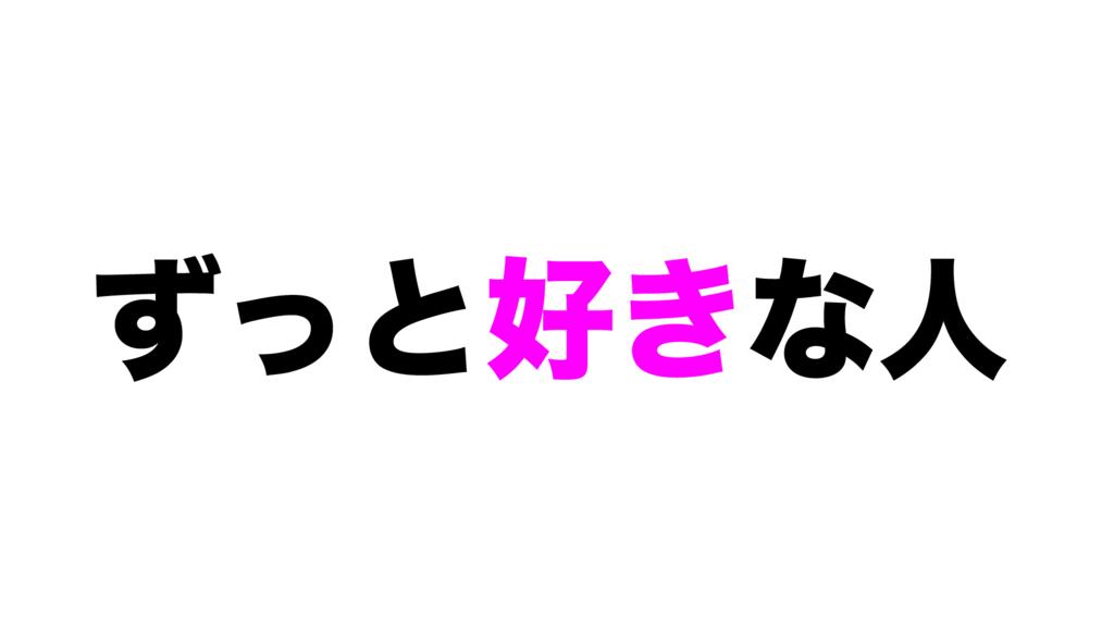 f:id:TakahiroShinjo:20170603193745j:plain