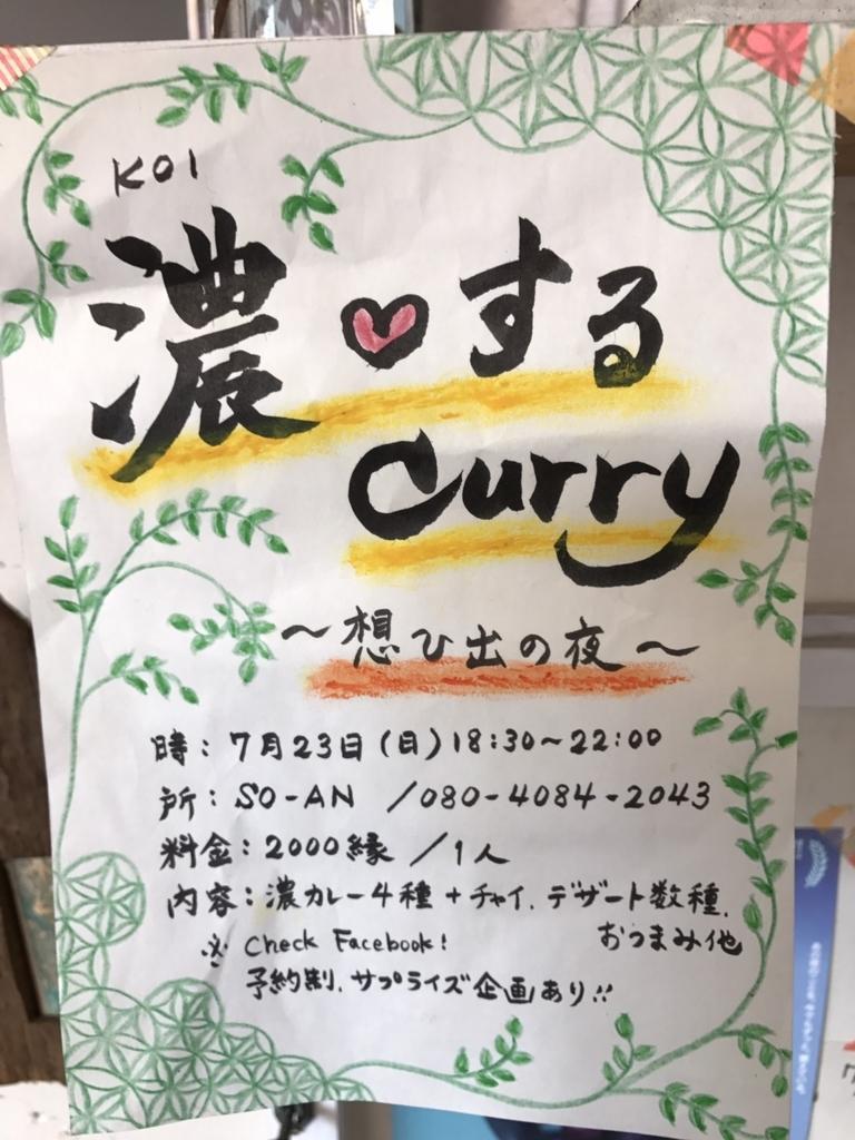 f:id:TakahiroShinjo:20170718180100j:plain