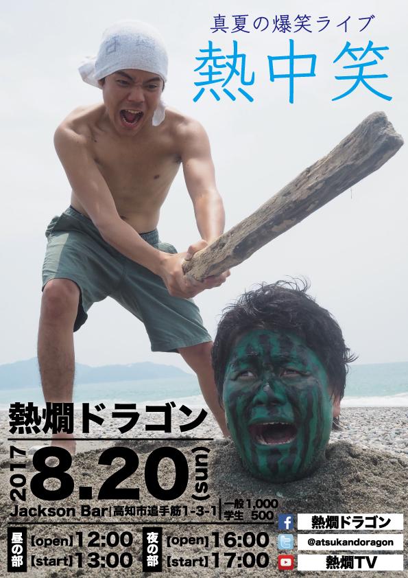 f:id:TakahiroShinjo:20170818105258j:plain