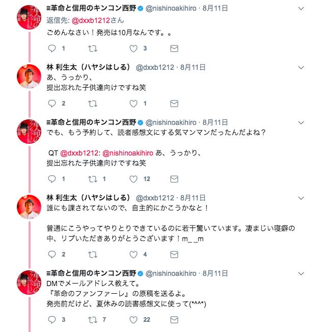 f:id:TakahiroShinjo:20170818170050p:plain