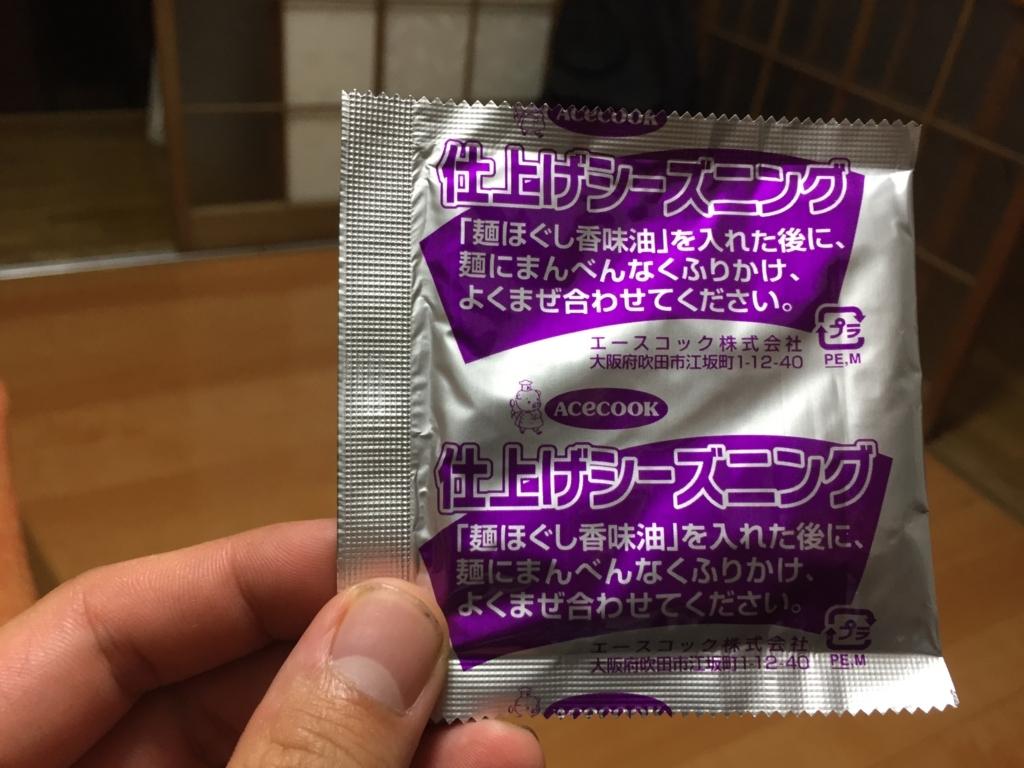 f:id:TakahiroShinjo:20170820161917j:plain