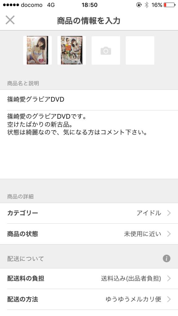 f:id:TakahiroShinjo:20170825185056p:plain