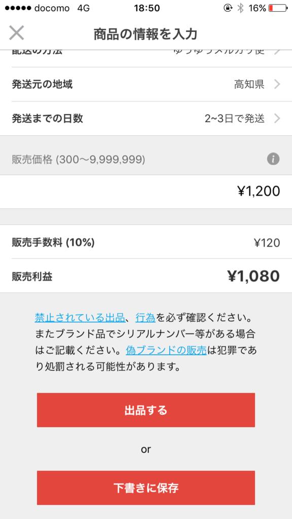 f:id:TakahiroShinjo:20170825185104p:plain