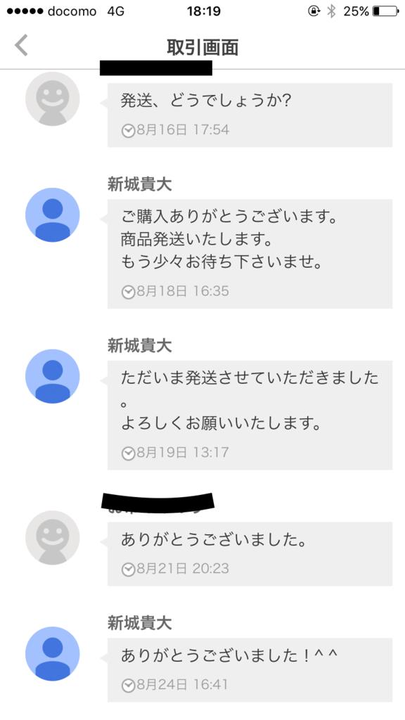 f:id:TakahiroShinjo:20170825185704p:plain