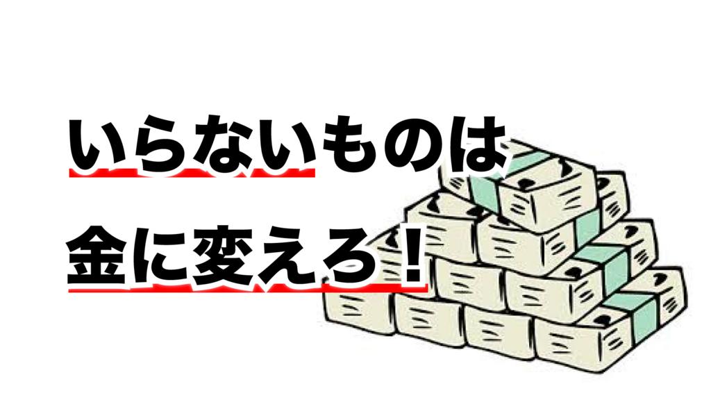 f:id:TakahiroShinjo:20170825191605j:plain