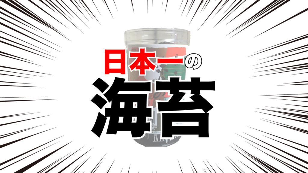 f:id:TakahiroShinjo:20170826144646j:plain