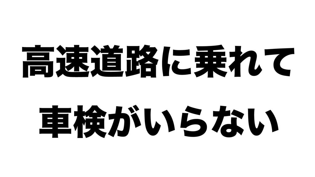 f:id:TakahiroShinjo:20170828130838j:plain