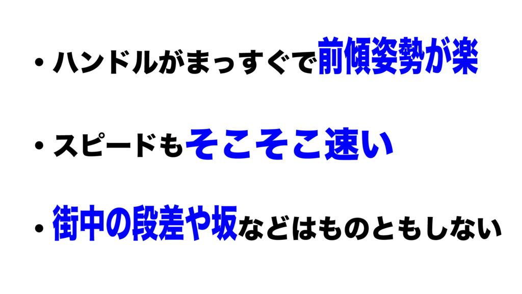 f:id:TakahiroShinjo:20170902164307j:plain