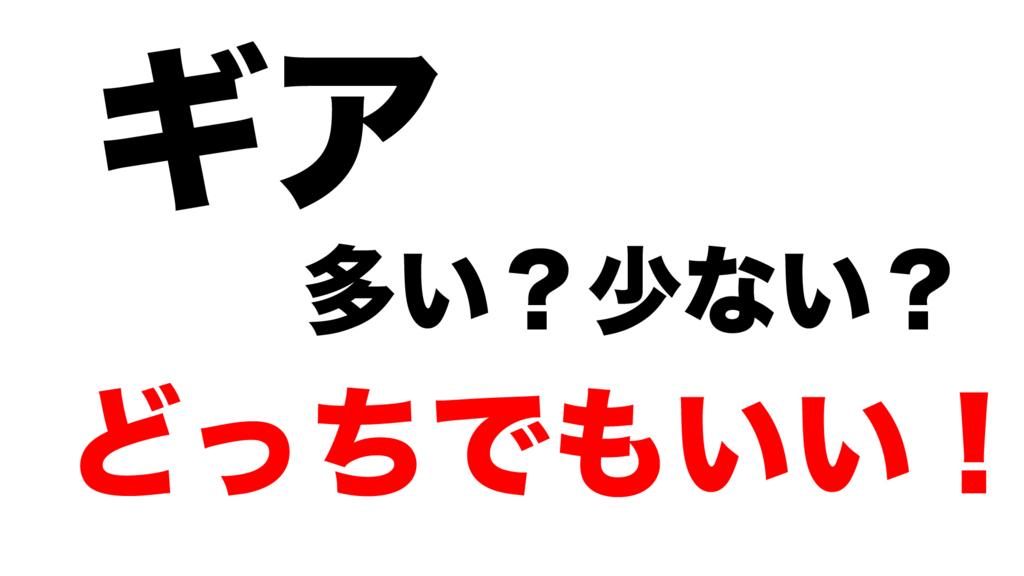 f:id:TakahiroShinjo:20170902192101j:plain