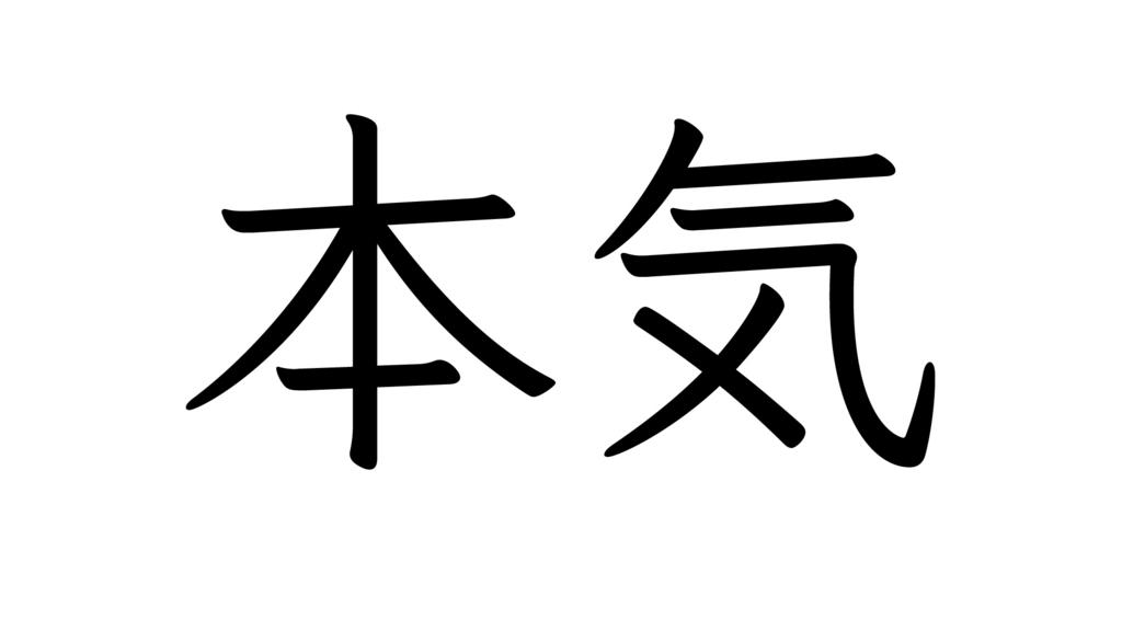f:id:TakahiroShinjo:20170914144118j:plain