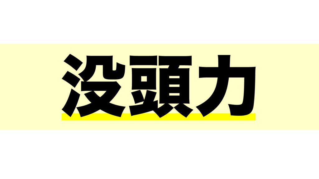 f:id:TakahiroShinjo:20170914153912j:plain