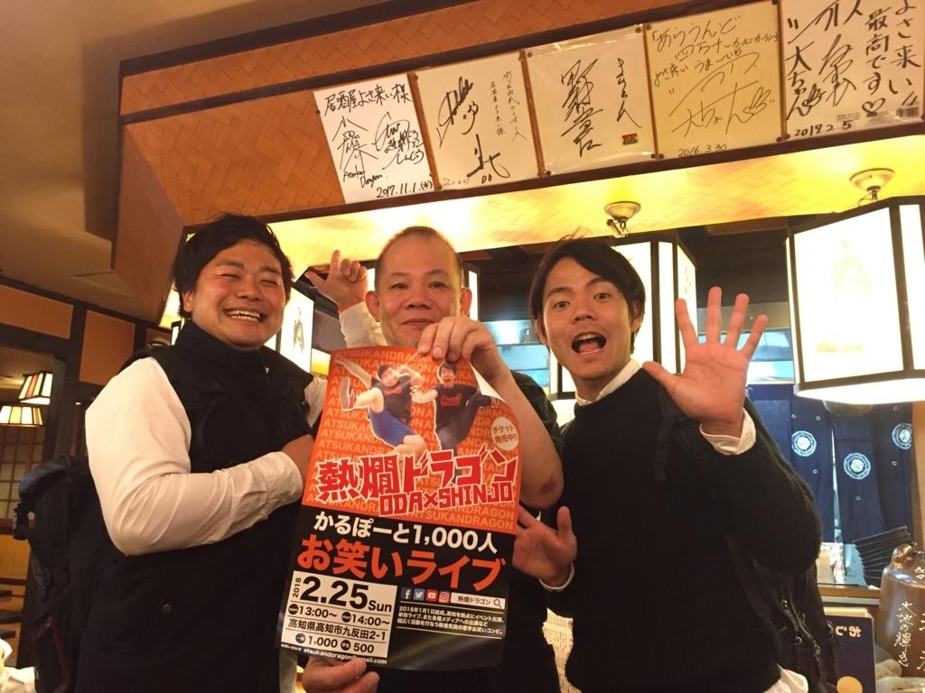 f:id:TakahiroShinjo:20171211171622j:plain