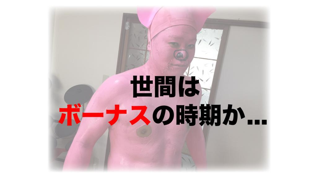 f:id:TakahiroShinjo:20171211173838j:plain