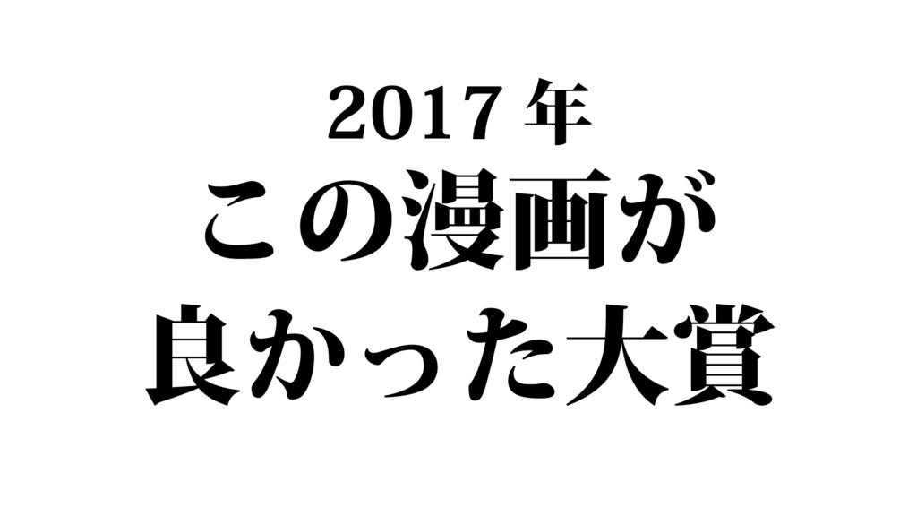 f:id:TakahiroShinjo:20171228205221j:plain