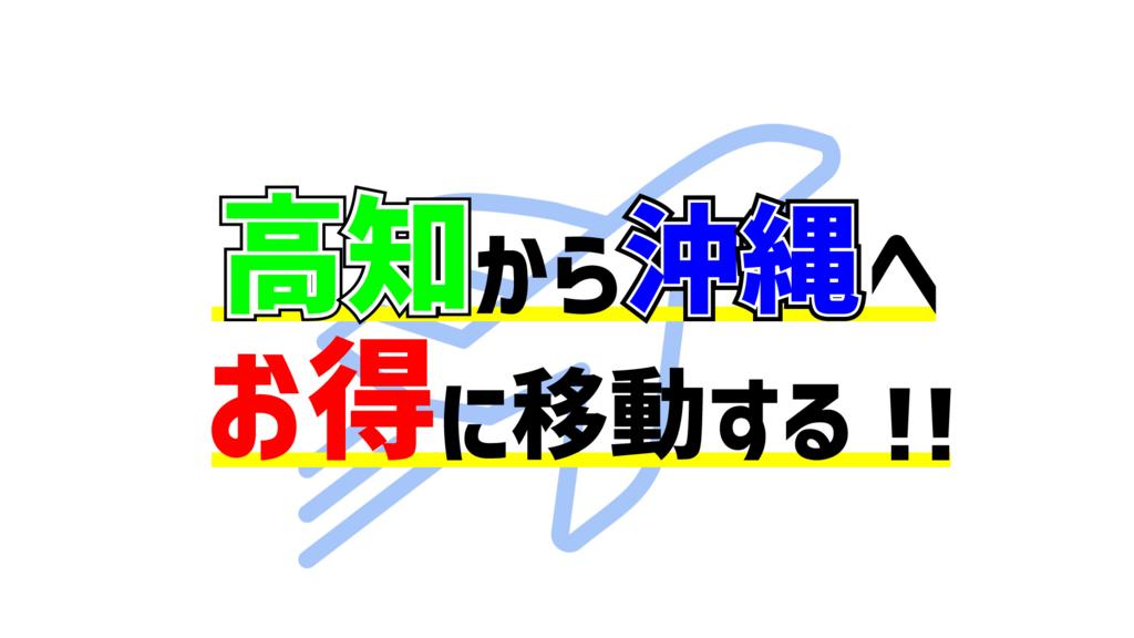 f:id:TakahiroShinjo:20180130095804j:plain